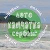 Серфинг Сообщество Камчатка