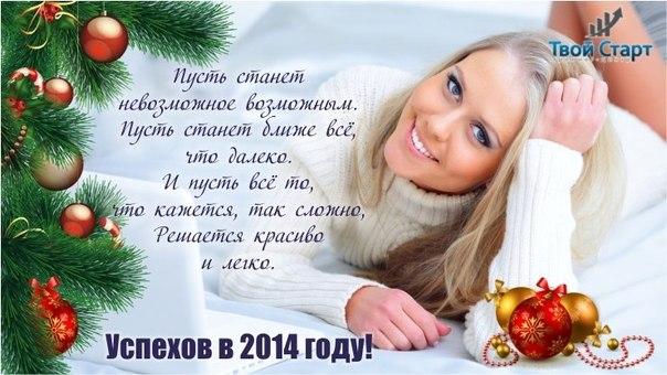С Новым 2014 годом. Годом лошади. MlxQnqgkp-s