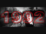 Трагедия 1992 г.