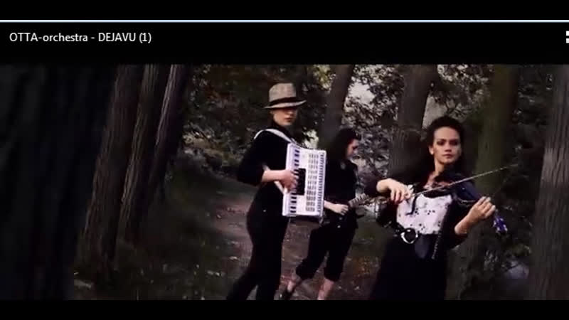 ОТТА-orchestra - DEJAVU (1)