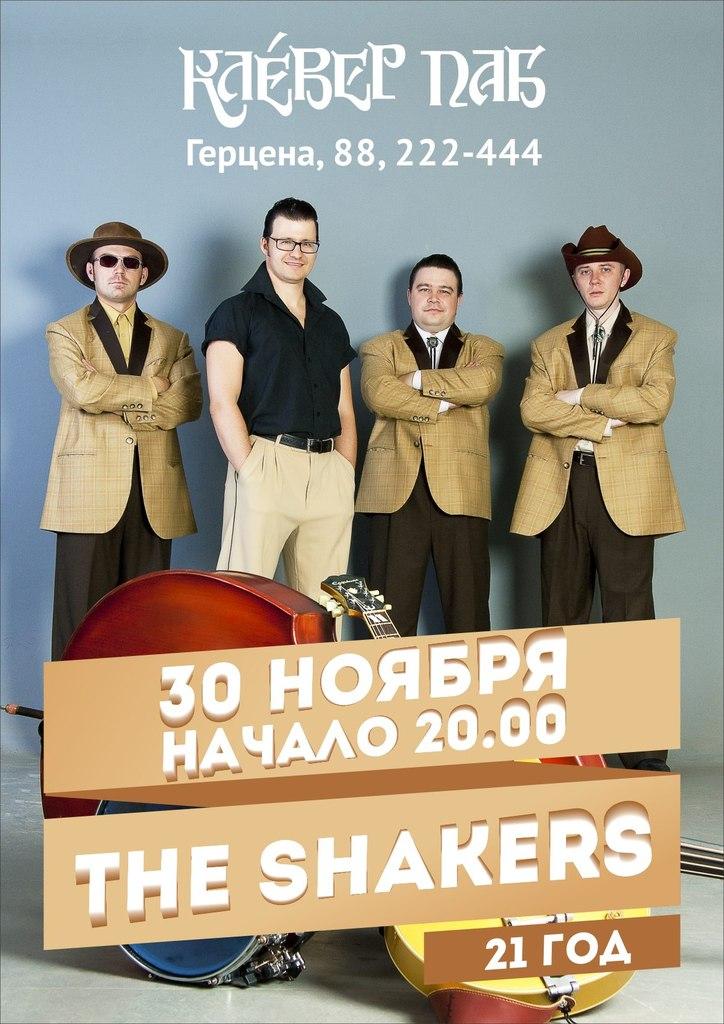 30.11 День Рождения The Shakers. 21 ГОД!