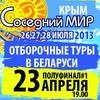 23.04-Граффити-ОТБОР НА ФЕСТИВАЛЬ СОСЕДНИЙ МИР