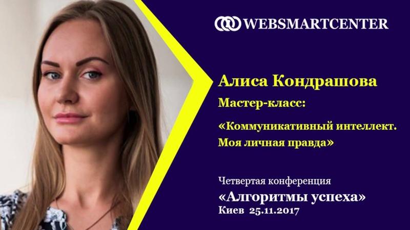 Алиса Кондрашова. Мастер-класс: «Коммуникативный интеллект. Моя личная правда»