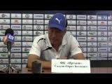 Видео послематчевой пресс-конференции игры Премьер-Лиги «Иртыш» — «Кайрат» 0:1