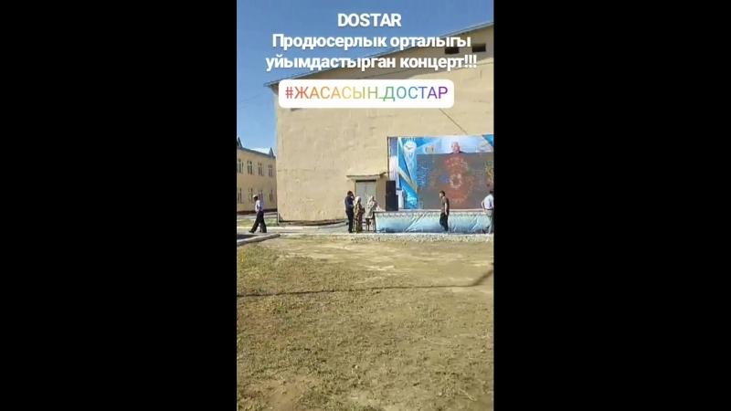 DOSTAR event- Дирижер Төлепберген Әбдірашевты еске алу кеші