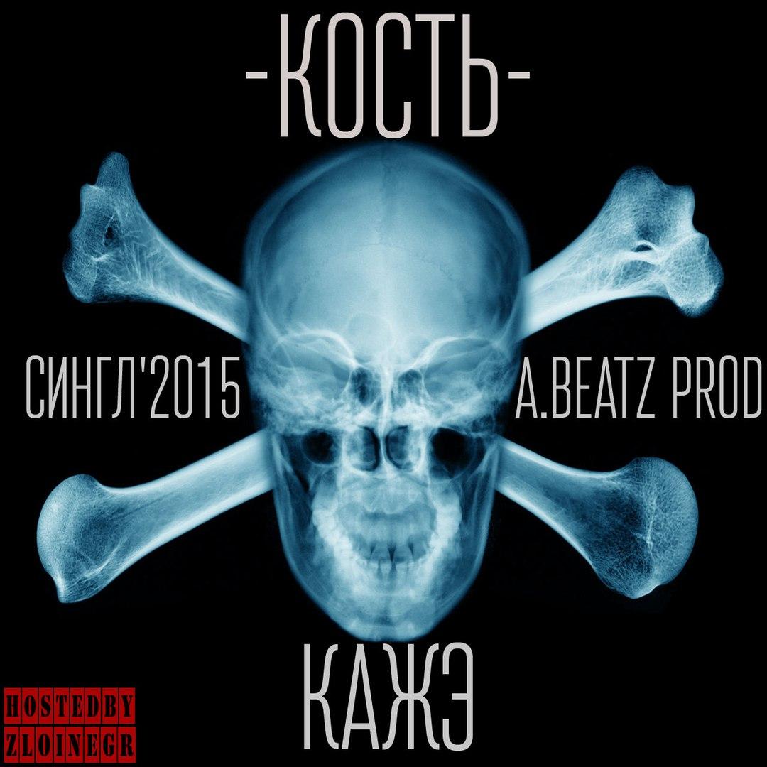 Кажэ - кость