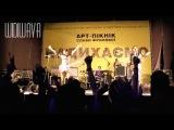 Widiwava - Pay For Summer, Женщины (фрагмент, live @ арт-пикник Славы Фроловой, Киев)