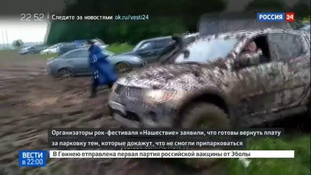 Новости на Россия 24 • Нашествие в грязи: конфликт обостряется
