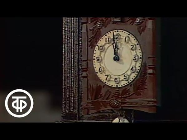 Телеспектакль Часы с кукушкой. По пьесе Леонида Филатова с участием Т.Сидоренко, А.Давыдова (1978)