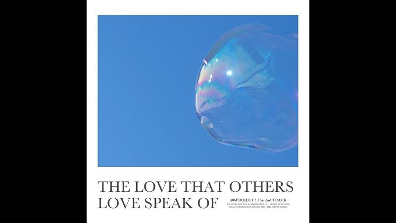 406호 프로젝트 (406project) - 남들이 말하는 사랑