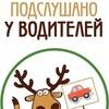 Подслушано у Водителей (Новокузнецк|142)