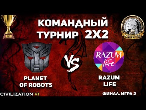 Финал! Командный турнир 2х2 Civilization VI. Planet of Robots vs. razum life