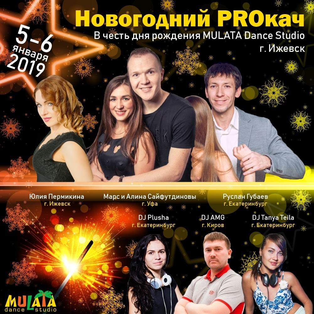 Афиша Ижевск Новогодний PROкач