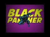 Чёрная Пантера - Ретро-заставка