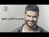 Nassif Zeytoun - Ana Jayi [Official Lyric Video] (2016) / ناصيف زيتون - أنا جايي