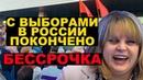 ЦИК отменил итоги выборов в Приморье