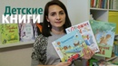 ДЕТСКИЕ КНИГИ: воспитательные сказки, книга-гипноз и многое другое
