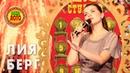Певица Лия Берг выступила в Ваше Лото
