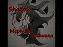 Shadow-Мертвая тишина