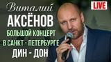 Cool Music Виталий Аксенов - Дин-Дон (Большой концерт в Санкт-Петербурге 2017)