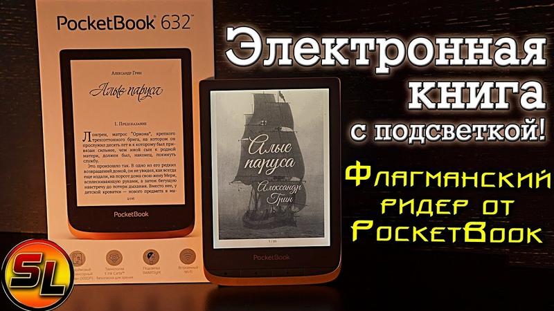 Электронная книга с подсветкой! PocketBook 632 полный обзор флагманского ридера.   review