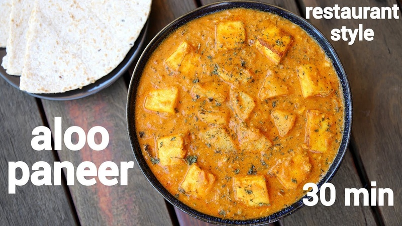 Aloo paneer recipe alu paneer masala शाही आलू पनीर potato paneer curry