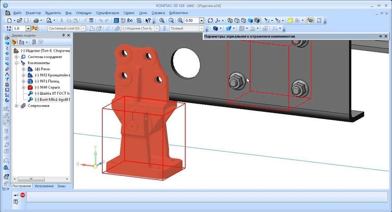 КОМПАС-3D V16   Зеркальные компоненты сборки