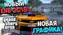 НОВАЯ ГРАФИКА В GTA SAN ANDREAS 2018 НА DIAMOND RP, ПРЯМО КАК В GTA 5 | ENB - SA DirectX 2.0