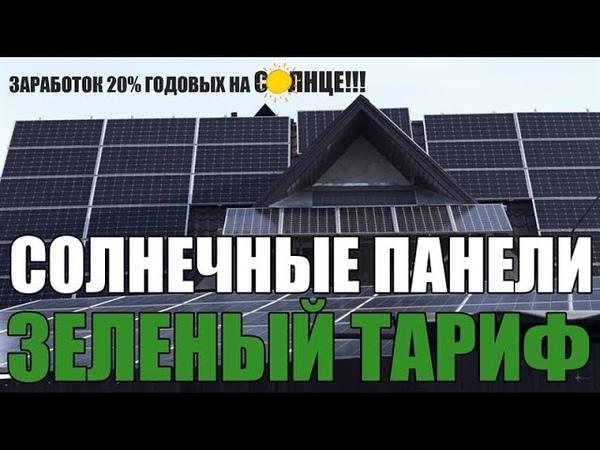 Солнечные Панели Зелёный тариф. Как владельцу дома заработать на Солнце