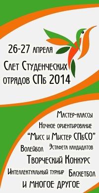 Слет Студенческих Отрядов Санкт-Петербурга