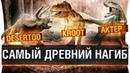 Самый древний World of Tanks DeS AkTep Kroot wot