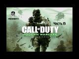 Прохождение Call of Duty Modern Warfare Часть.13