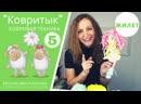 Ковровая техника Ковритык - жилет для куклы ЭВИК