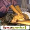 Балийский спа-салон Sunrita, Екатеринбург