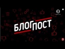 Вибори-2019: Гриценко і його команда; Куди (за)веде новий курс Тимошенко | БлогПост
