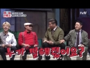161017 Taeho @ 예능인력소 tvN EP.2