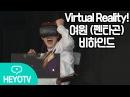 [PENTAGON - YEOONE]  Virtual Reality - the visitor HeyoTV [170622]