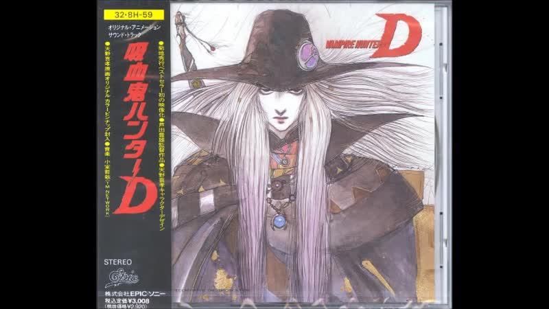 ` vampire hunter D ost II D fukkatsu