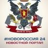 #Новороссия 24
