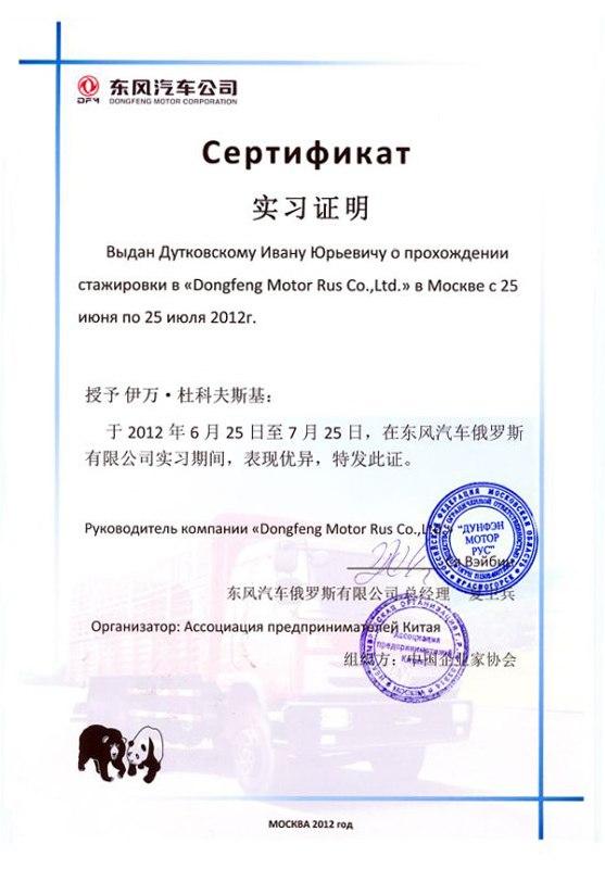 Организация прохождения практики для студентов МГИМО в китайской автомобилестроительной компани Dongfeng Motor Rus | Ассоциация предпринимателей Китая
