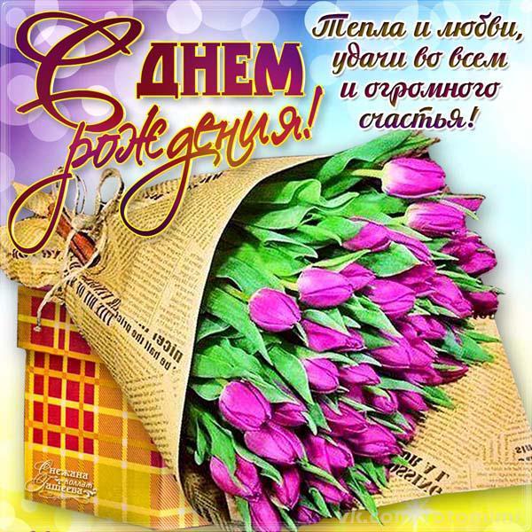 Поздравления с днем рождения тюльпаны 72