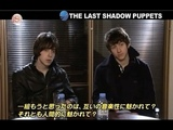 The Last Shadow Puppets - Interview 2008