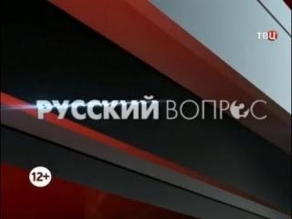 Сирийская проказа «Русский вопрос» 11.09.2013