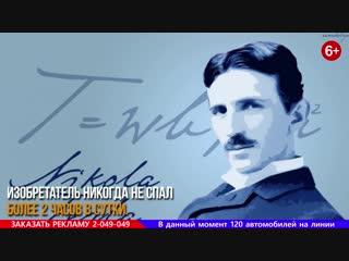 Никола Тесла - человек загадка