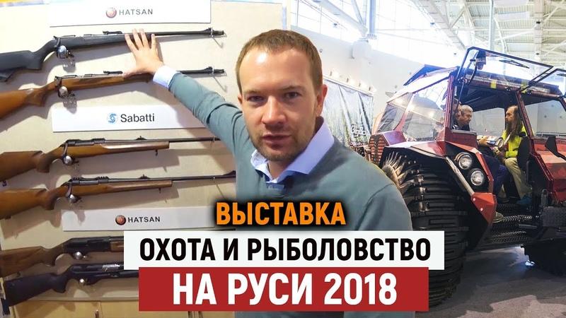 Русский вездеход-амфибия. Один стенд с оружием на выставке Охота и рыболовство на Руси 2018.