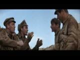 Солдаты Альбиона в Окопах