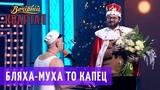 Гуцульская Рапсодия - Дздзьо и группа Queen