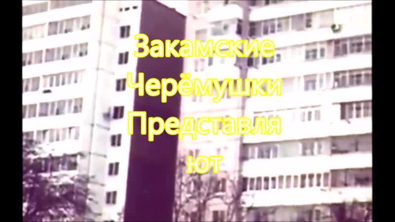 Закамские Черёмушки декабрь 2017-2018 г.