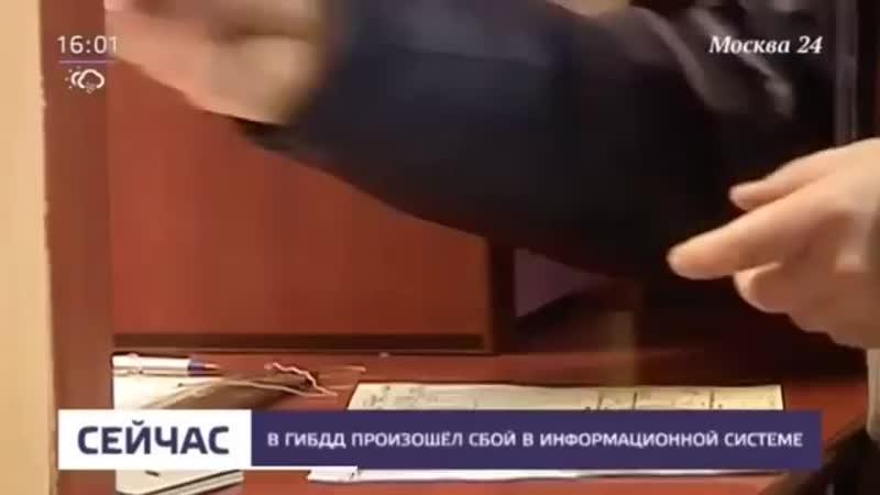 Сбой произошел в информационной системе ГИБДД - Москва 24