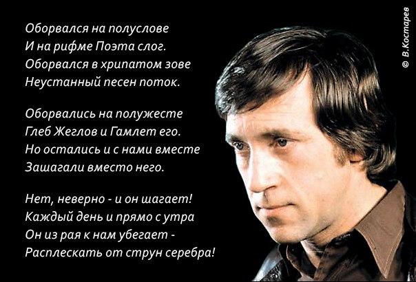 Памяти Владимира Высоцкого....